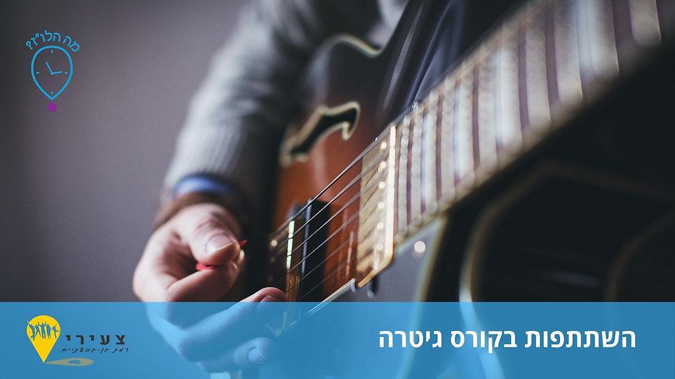 השתתפות בקורס גיטרה
