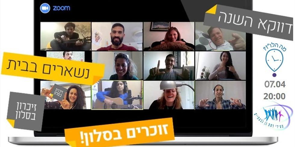 7.4 זכרון בסלון: צעירי רמת גן גבעתיים נפגשים עם שורדת שואה