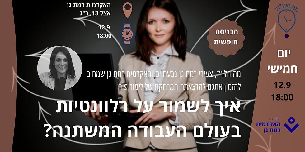 12.9 - הרצאה: איך לשמור על רלוונטיות בעולם העבודה המשתנה?
