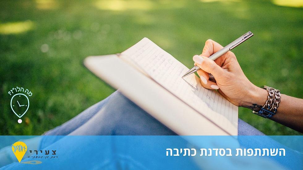 השתתפות בסדנת כתיבה