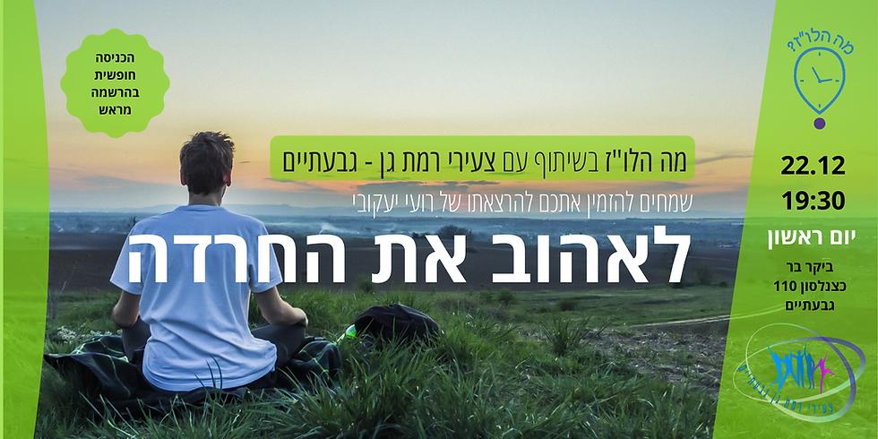 22.12 - הרצאה: איך לנצח את החרדה