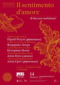 афиша IL Sentimento D amore 14 февраля Ц