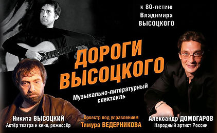 афиша на сайт гастрольный тур Дороги Выс