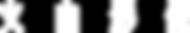 VOLCANO_logo.png