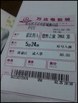 thumbnail.large.3.1362196356.the-movie-ticket