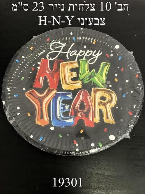 צלחות שנה חדשה צבעוניות