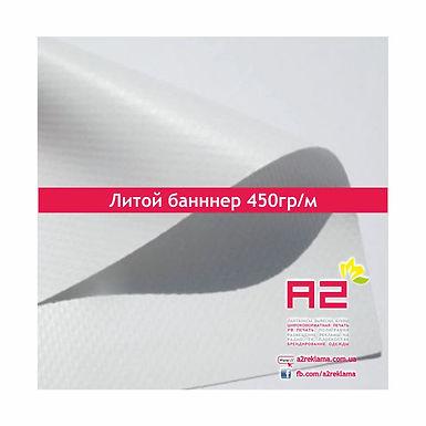 Литой баннер с печатью 1440dpi (фото качество)