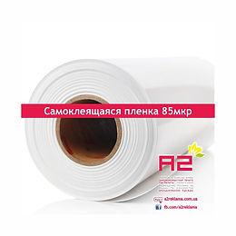 Пленка  oracal 3641 с печатью 1440dpi светоблокирующая