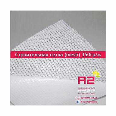 Сетка mesh баннерная с печатью 720dpi  (уличное качество)