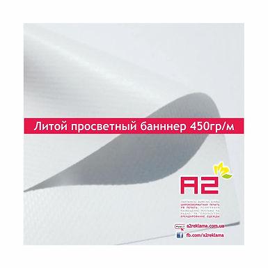 Литой баннер просветный с печатью 720dpi  (уличное качество)