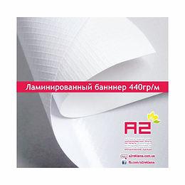 Ламинированный баннер с печатью 1440dpi (фото качество)