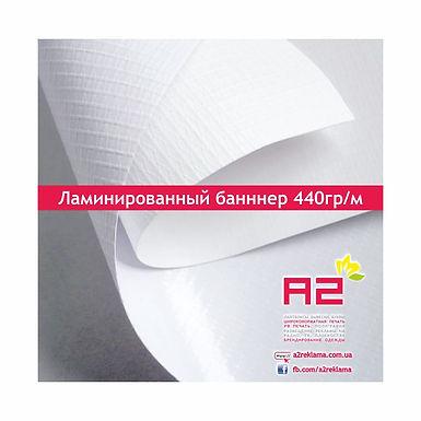 Ламинированный баннер с печатью 720dpi (уличное качество)
