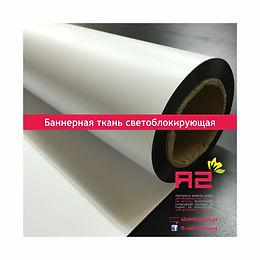 Литой баннер светоблокирующий с печатью 720dpi  (уличное качество)