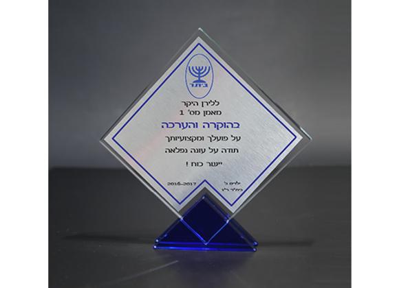 מגן הוקרה זכוכית מעוין בסיס כחול