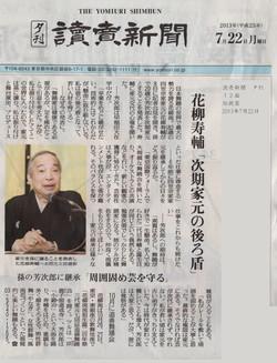 読売新聞 2013年 7月22日