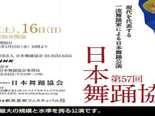第57回 日本舞踊協会公演