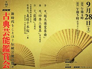 第46回NHK古典芸能鑑賞会 12月7日テレビ放送