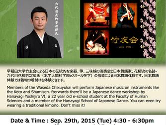 花柳芳次郎 日本舞踊ワークショップ 〜日本の伝統文化を体験しよう〜