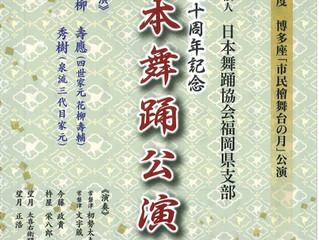 福岡県支部設立30周年記念日本舞踊公演