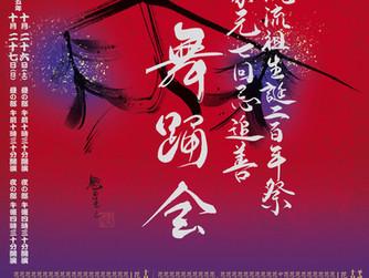 花柳流流祖生誕二百年祭・三代家元七回忌追善舞踊会
