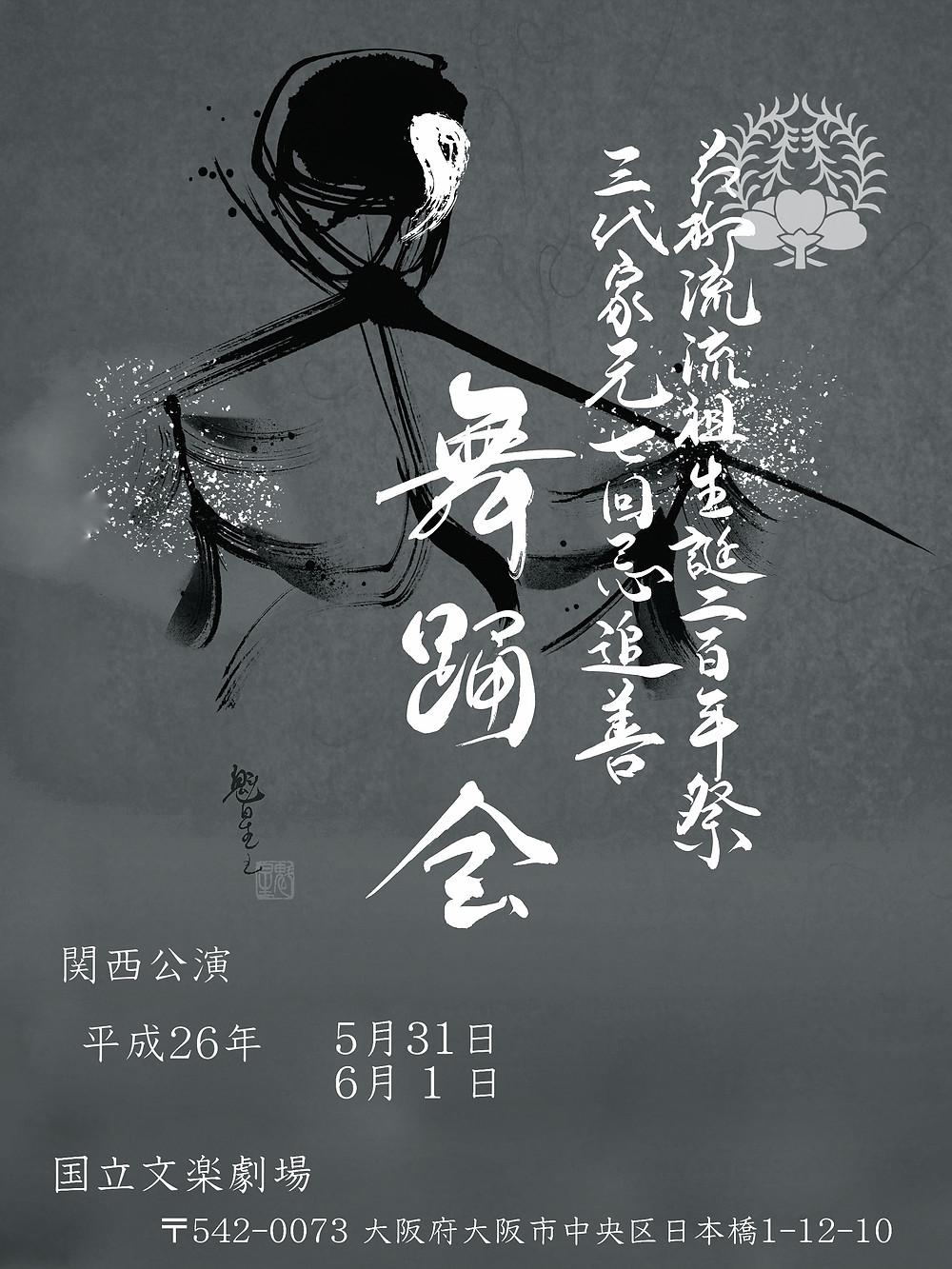 花柳流 大阪国立文楽劇場ポスター 2.jpg
