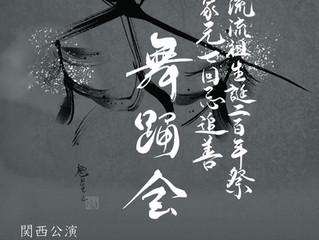 花柳流 流祖生誕 二百年祭 三代宗家家元七回忌 追善舞踊会  大阪公演 国立文楽劇場