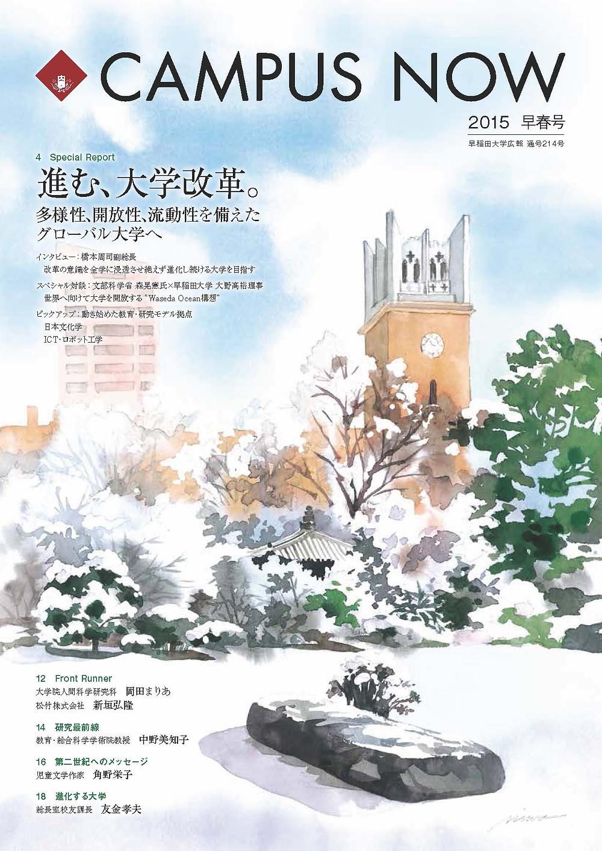 早稲田大学CampusNow花柳芳次郎.jpg