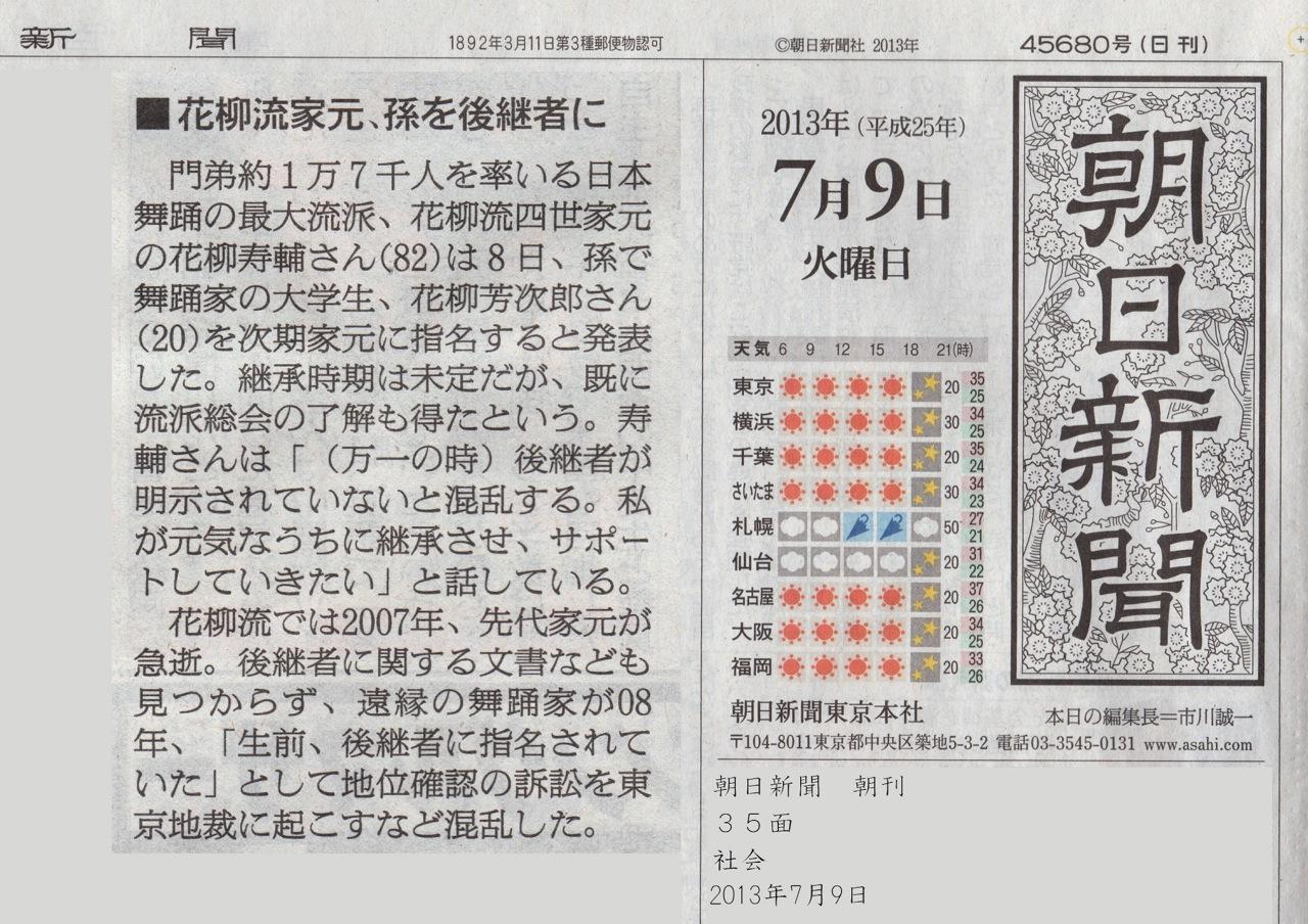 朝日新聞 2013年 7月9日