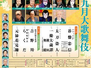 <振付> 秀山祭九月大歌舞伎 元禄花見踊