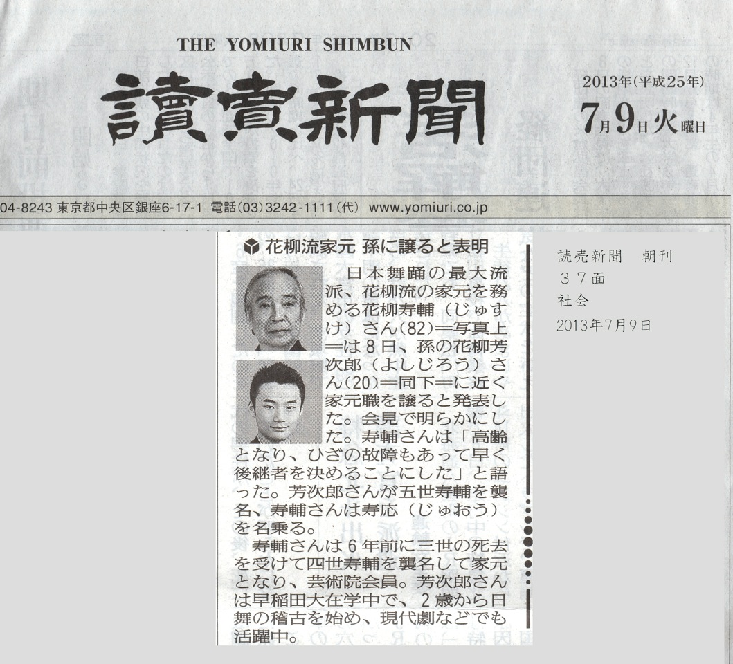 読売新聞 2013年 7月9日