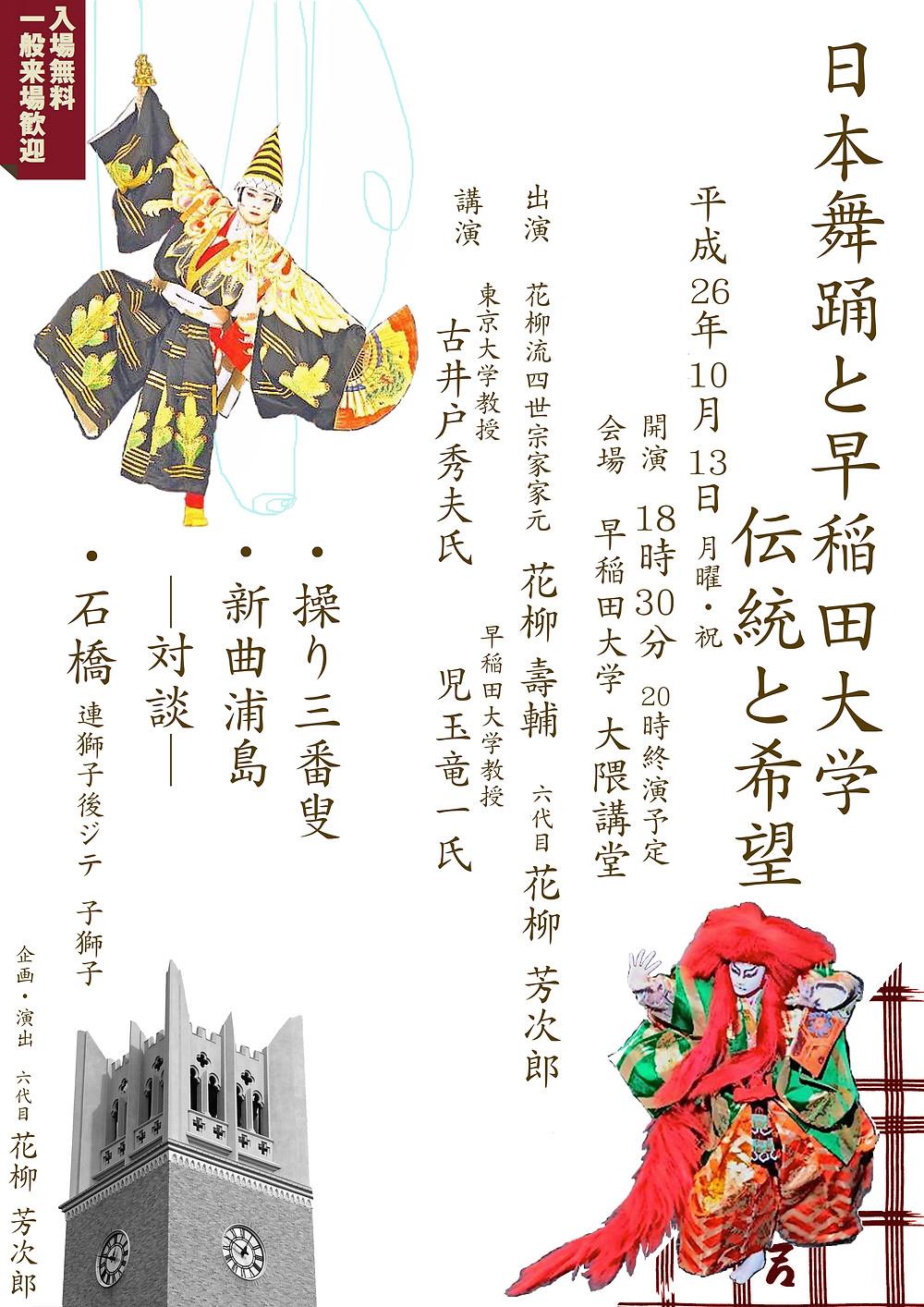 日本舞踊と早稲田大学 花柳芳次郎.jpg