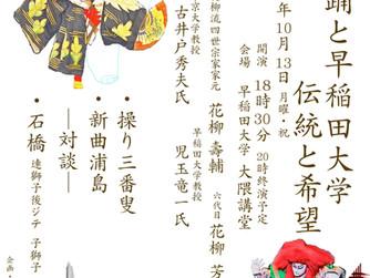 『日本舞踊と早稲田大学』   ~伝統と希望~ 伝統芸能のこれから