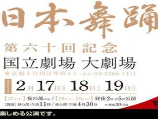 第60回 日本舞踊協会公演