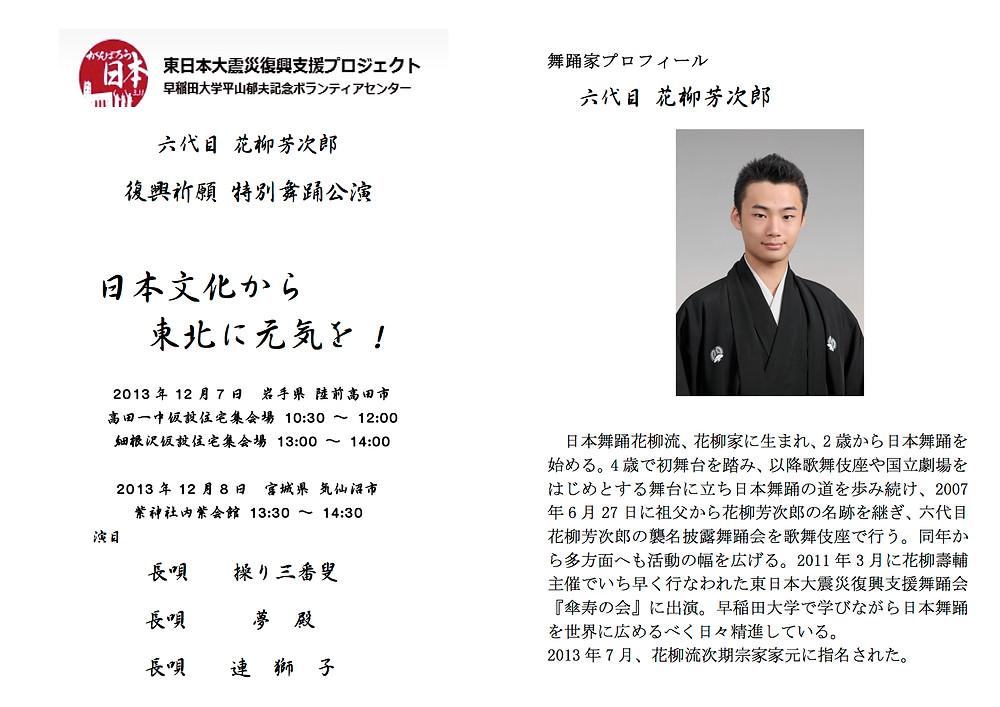東北特別舞踊公演プログラム画像.jpg