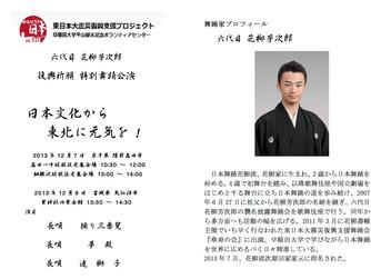 六代目 花柳芳次郎 東日本大震災 復興祈願特別舞踊公演