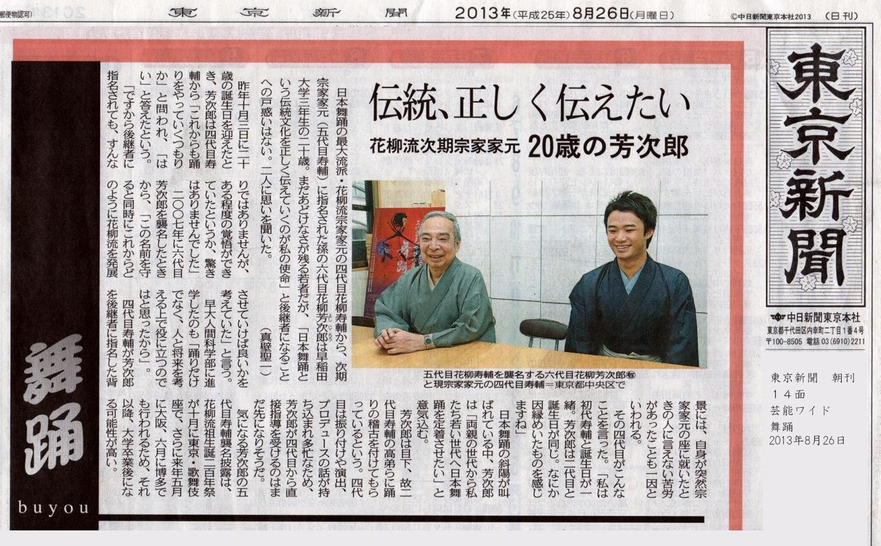 東京新聞 2013年 8月26日