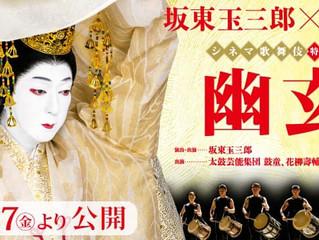シネマ歌舞伎 『幽玄』