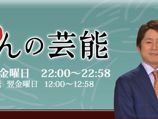 NHK にっぽんの芸能