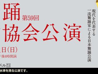 第59回 日本舞踊協会公演  国立大劇場