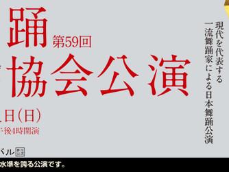 第59回 日本舞踊協会公演  『天狗風』