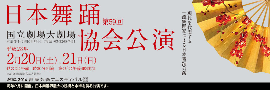日本舞踊 花柳流 公式ホームページ第59回 日本舞踊協会公演  国立大劇場
