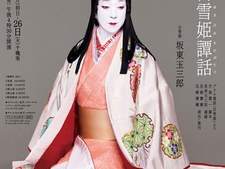 十二月大歌舞伎 本朝白雪姫譚話 演出振付: 壽輔・壽應
