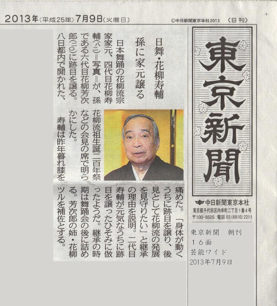 東京新聞 2013年 7月9日