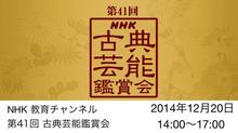 NHK Eテレ 古典芸能鑑賞会
