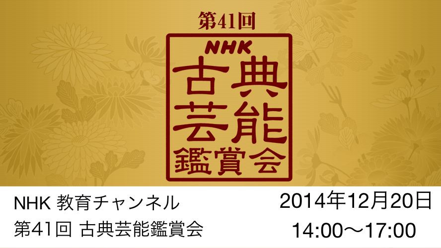 NHK古典芸能鑑賞会花柳流連獅子.jpg