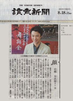読売新聞 2013年 8月18日