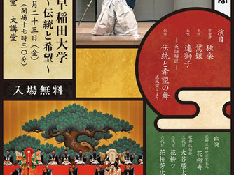 日本舞踊と早稲田大学 〜伝統と希望2015〜