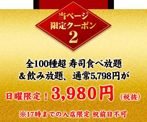 coupon_02.png