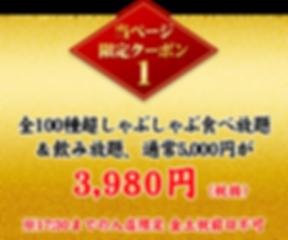 coupon_01_2.png
