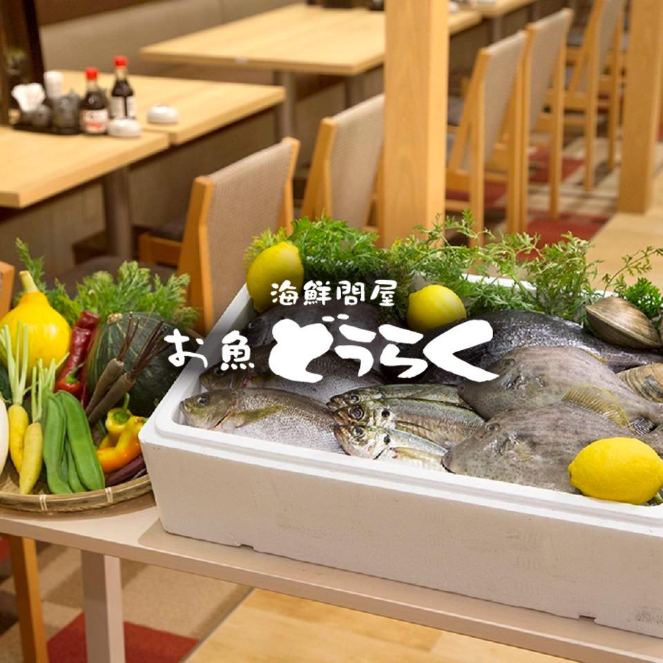 お魚.jpg